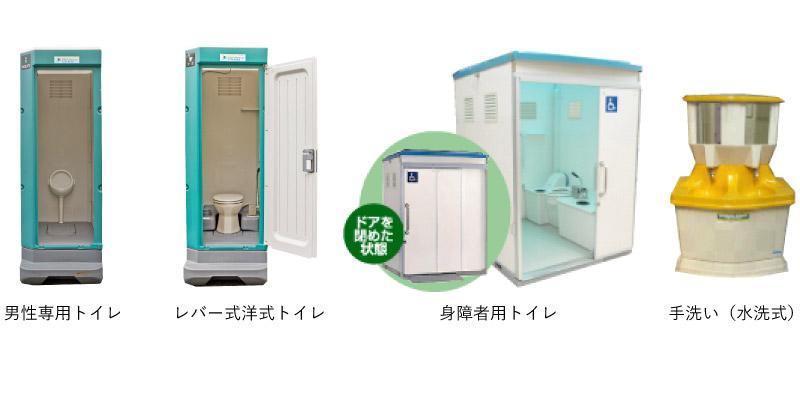 各種レンタルトイレ